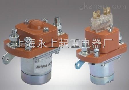 zj100/zj100-s直流电磁接触器