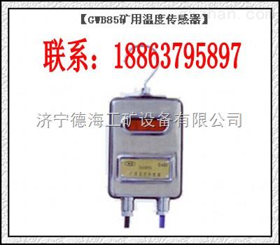 gwb85矿用温度传感器,煤矿温度安全检测仪