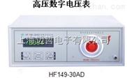 HF149-30AD高压数字电压表HF149-30AD
