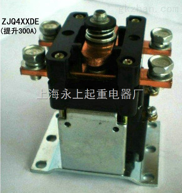 zjq480直流电磁接触器