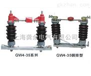 GW4-40.5/630A户外高压隔离开关