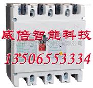 漏电式断路器[剩余电流动作保护器M1L-400/4300-400A成本代加工]
