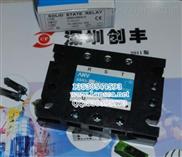 士研三相固态继电器SSR3-40DA