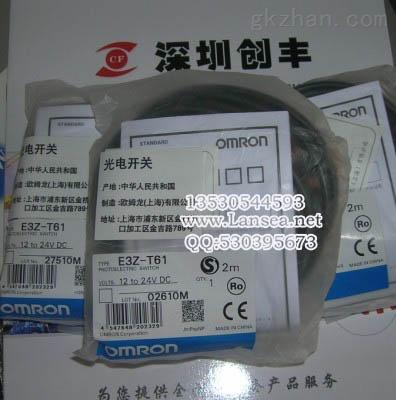omron欧姆龙 e3z-t61 光电开关