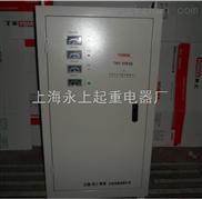 TNS-50KVA三相稳压器
