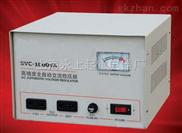 SVC-1000VA稳压器