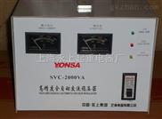 SVC-2000VA稳压器