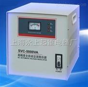 SVC-5000VA稳压器