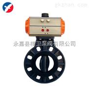 D671S气动PVC蝶阀厂家直销