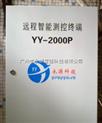 广州永源智能科技YY-2000P远程测控终端, 远程数据采集终端,无线远程测控终端