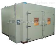 BSR-8G步入式恒温恒湿试验箱