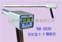 RM2030加长型X-γ辐射剂量仪