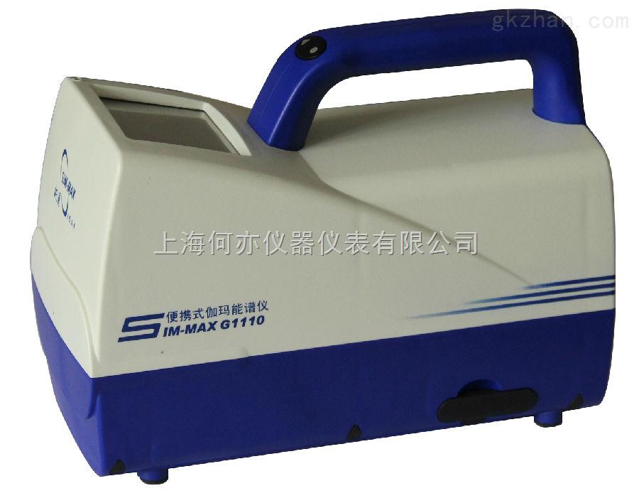 G1110 便携式γ能谱仪