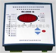 RC2000G高压无功自动补偿控制器