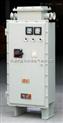 BQX52系列防爆变频调速箱,具有较强的防水、防尘性能(图)