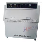 JH紫外光耐气候试验箱