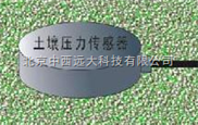 土壤压力传感器