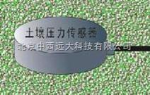 土壤壓力傳感器