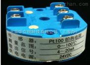 PT100温度变送器_PT100信号转换之用