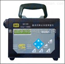 CCZ-1000直读式粉尘浓度测量仪|防爆粉尘测量仪|粉尘仪(β射线)