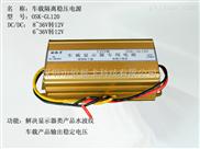 ACC电源 120W车载隔离稳压电源10A 欧视卡品牌