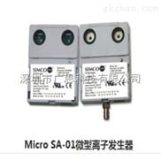 SIMCO微型离子发生器Micro SA