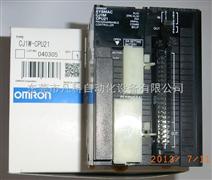 欧姆龙PLC模块 CJ1W-CPU21