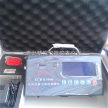 矿业 水泥厂用CCHG1000直读式粉尘浓度测试仪