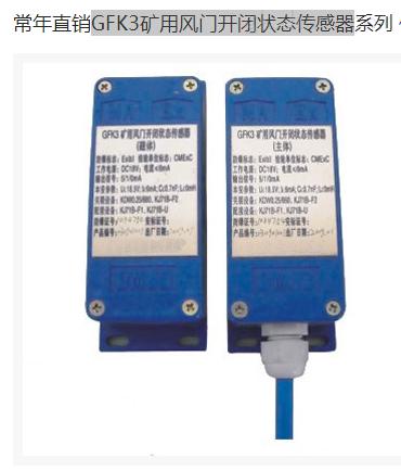 GFK50型风门开闭状态传感器介绍