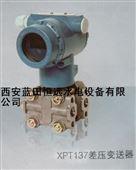 XPT137系列小型化电容式变送器/差压变送器