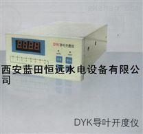 恒远专供儀表/監測儀/DYK型導葉開度儀