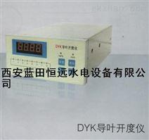 恒远专供仪表/监测仪/DYK型导叶开度仪