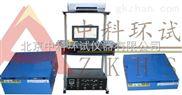 LD-PTP/LD-PTW/LD-PTT微电脑型振动试验机生产厂家