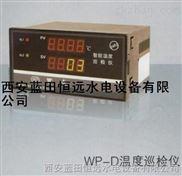 多路数字温度巡检仪WP-D832-81-09-HH温度巡检仪