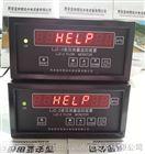 電站流量監測儀LJZ-2智能流量差壓監控裝置數量
