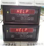 电站流量监测仪LJZ-2智能流量差压监控装置数量