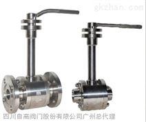 供应国产自高球阀-耐低温球阀