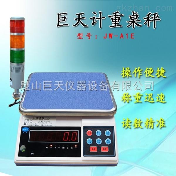 30公斤报警电子秤,电子报警台秤,声音报警称