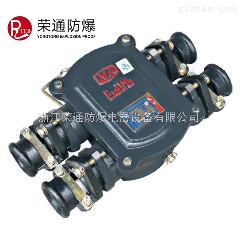 矿用低压电缆接线盒,100a/4隔爆型低压接线盒