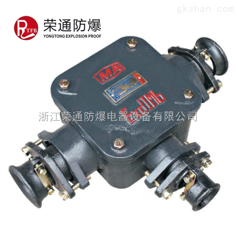矿用隔爆型接线盒,3通低压电缆接线盒