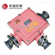 矿用低压电缆接线盒