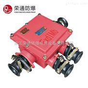 矿用隔爆型低压接线盒