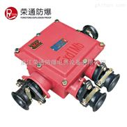 BHD2-200/1140-4G-矿用隔爆型低压接线盒