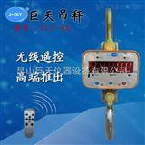 南京2吨电子吊秤(2000kg电子吊钩称)直视电子吊磅