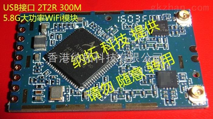 8g大功率wifi模块-itm-ub25 itm-ub26