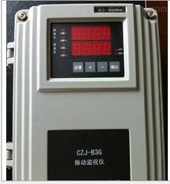 HSBG-V3200振动传感器•振动变送器•振动变送器•轴承故障诊断传感器