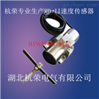 RD-III-D3旋轉控制感應器|旋轉速度傳感器