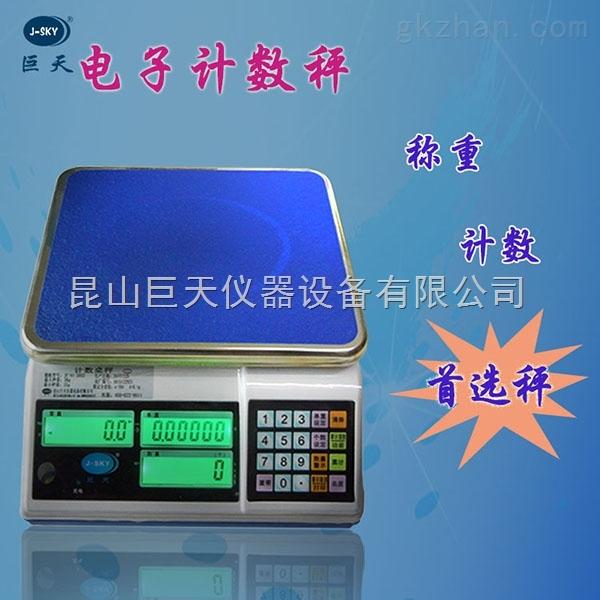 嘉兴30公斤电子秤(30kg/1g电子计数秤)