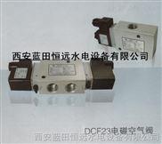 恒远主轴密封双线圈电磁阀DCF23电磁空气阀