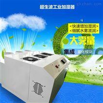 工厂专用超声波工业加湿器